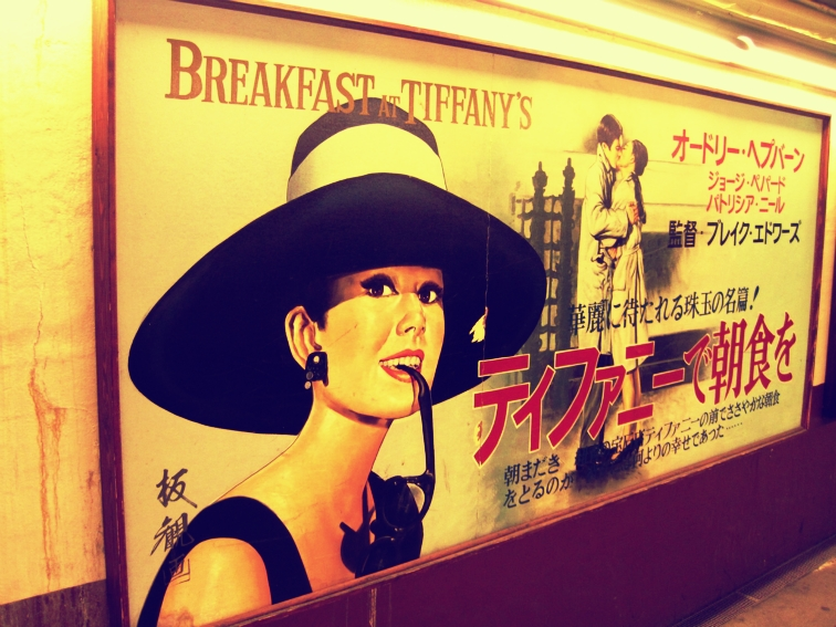 japan ome station tiffany