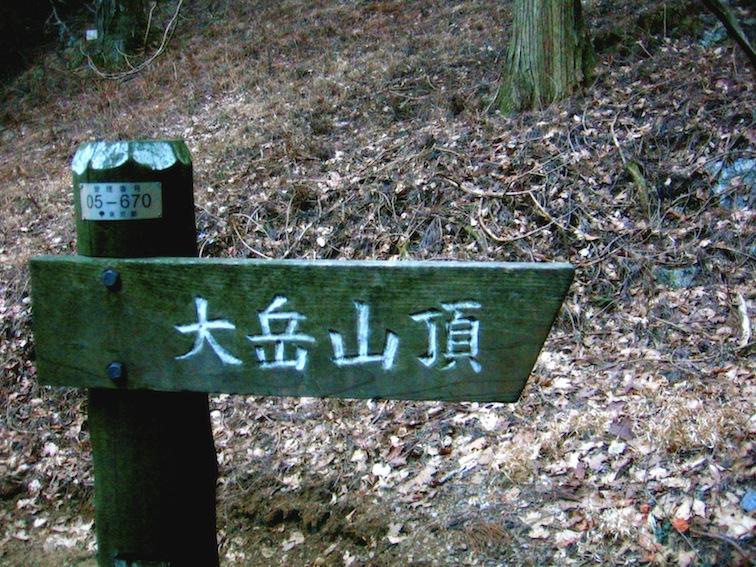 Mitakesan sign