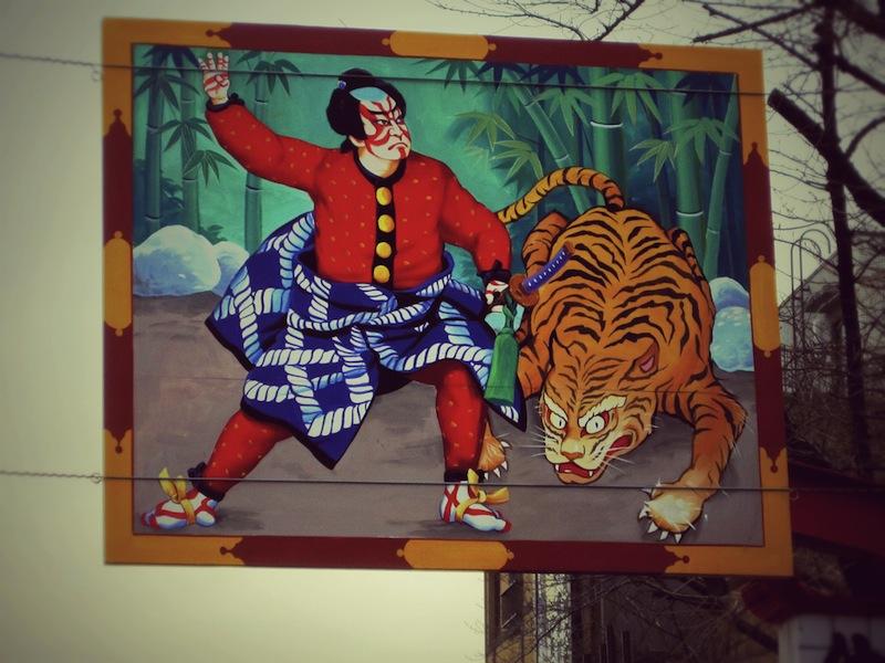 kabuki tiger tokyo